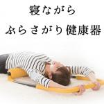 寝ながらぶら下がり健康器を使用したらどんな効果があるのか?
